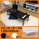 家具 テーブル フリーローテーブル 120cm幅 奥行き45cm◆tz1245