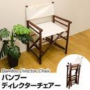 いす 椅子 チェア◆アジアンテイスト バンブー 折りたたみ ディレクターチェア◆blc21