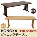 テーブル◆190cm×90cm ホノカ ダイニングテーブル◆hte08