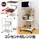 キッチン収納 コンセント付 レンジ台◆tx01