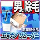 脱毛 除毛◆全身のムダ毛を除毛 エヌナノ リムーバー◆ns10114