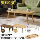 家具 テーブル◆90×50cm BONNY 折れ脚 ローテーブル◆vtm01