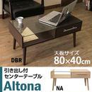 家具 ローテーブル◆Altona 引き出し付き センターテーブル◆uth01