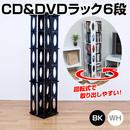 収納 家具 CD&DVDラック◆360度回転ラック!CD収納最大456枚!6段◆nf06