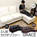 椅子 ソファ 【アウトレット】 GRACE 3人掛け カウチ ソファセット PVC張り◆mh01
