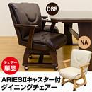 いす 椅子◆ARIES Ver.2 キャスター付き ダイニングチェア 1脚◆htl07