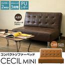 家具 椅子 ソファ◆ CECIL MINI コンパクトソファ◆mh06