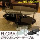 家具 ローテーブル◆フローラ ガラスセンターテーブル 95cm×50cm◆hpf04