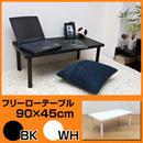 家具 テーブル フリーローテーブル 90cm幅 奥行き45cm◆tz9045