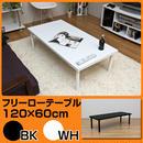 家具 テーブル フリーローテーブル 120cm幅 奥行き60cm◆tz1260
