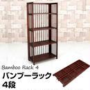 収納 家具 エスニック◆アジアンバンブーシリーズ★多目的ラック4段◆bl3934