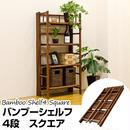家具 収納 本棚 ラック◆アジアンバンブー シェルフ4段 スクエア◆blc20