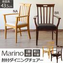 いす 椅子◆Marino 肘付きダイニングチェア◆nhu04