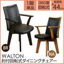 いす 椅子◆椅子◆WALTON 肘付き回転式ダイニングチェア◆hte19