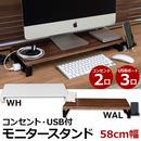 机 デスク パソコン◆コンセント・USB付 モニタースタンド◆tx04