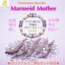 天然石 パワーストーン ブレスレット◆全体運他◆Pixie マーメイド Mother◆lalalady-19