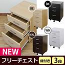 収納 家具 チェスト・ラック フリーチェスト 4色◆脇机◆fc40new