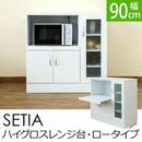 収納 家具 キッチン収納 SETIA バイグロスレンジ台・ロータイプ◆hst22