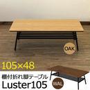 家具 テーブル 棚付き折れ脚 ローテーブル Luster 105◆utk105
