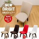 いす 椅子 チェア◆NEW BRIGIT 回転式チェア◆hte12