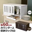 収納 家具 ラック◆カウンター上 収納ラック 60 キッチン収納◆ih04