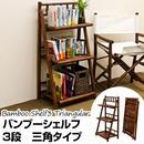 家具 収納 本棚 ラック◆アジアンバンブー シェルフ3段 三角タイプ◆blc17