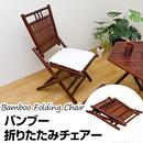 いす 椅子 チェア◆アジアンテイスト バンブー 折りたたみ チェア◆blc01