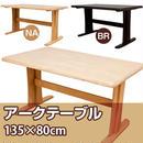 テーブル◆135cm幅 アーク ダイニングテーブル◆vla135