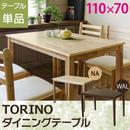 テーブル◆TORINO 110x70 ダイニングテーブル◆lh110