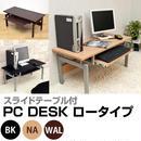 家具・机 パソコンデスク ロータイプ◆ct2650