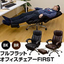家具・いす 椅子 イス ビジネス ファースト フルフラット オフィスチェア◆h007