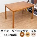 テーブル◆パイン 110x73 ダイニングテーブル◆rq110