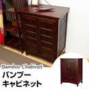 家具 収納 ラック チェスト◆アジアンバンブーシリーズ★キャビネット 60cm幅◆bl712