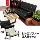 家具・いす ソファ◆レトロソファ PVC 二人掛け◆axp114