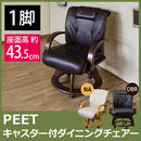 いす 椅子◆PEET キャスター付きダイニングチェア 1脚◆htr04