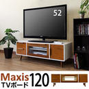家具 テレビ台・AVラック◆Maxis TVボード 120◆itv120