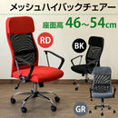 家具・いす 椅子 イス ビジネス オフィスチェア メッシュ ハイバック◆qzy2502
