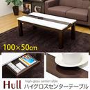 家具 ローテーブル◆100×50cm Hull ハイグロス センターテーブル◆nvh04