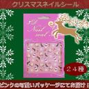 ネイルアート◆アンティーク レトロ・クリスマス ネイルシール 24種◆P-XF359-X