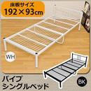 寝具 ベッド◆パイプ シングルベッド◆vrw93