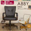 いす 椅子◆ABBY 昇降式ダイニングチェア◆htr06