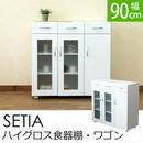収納 家具 ラック◆台所 キッチン用◆SETIA バイグロス食器棚 ワゴン◆hst20