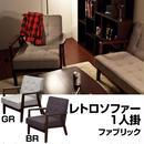 家具・いす 椅子 チェア◆レトロソファ ファブリック 一人掛け◆axf64