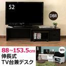 家具 テレビ台・AVラック◆伸長式  TV台兼デスク◆fj05