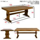 テーブル◆180cm幅 浮造り P ダイニングテーブル◆grh
