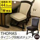 いす 椅子◆THOMAS 回転式ダイニングチェア◆tec50
