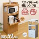 収納 家具 キッチン収納 スライドレール棚付き コンセント付 レンジ台◆ih01
