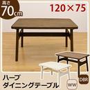 テーブル◆ハープ ダイニングテーブル 120×75cm◆vkh120