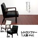 家具・いす 椅子 チェア◆レトロソファ PVC 一人掛け◆axp64