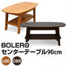 家具 テーブル ローテーブル◆BOLERO センターテーブル 90cm幅◆vmu09